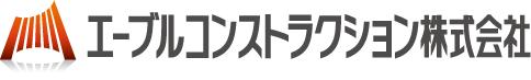 エーブルコンストラクション株式会社